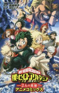 僕のヒ-ロ-アカデミアTHE MOVIE~2人の英雄~ - 劇場版アニメコミックス 集英社ホ-ムコミックス