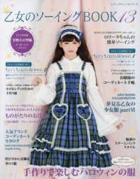 乙女のソ-イングBOOK <13>  レディブティックシリ-ズ レ-スやリボンが大好きな女の子のための手作り服と小物