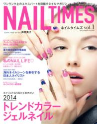 NAIL TIMES <vol.1(2014 Summ>  ブティック・ムック 2014トレンドカラ-ジェルネイル