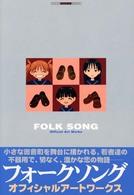 フォークソング オフィシャルアートワークス (カラフルPUREGIRLセレクション)