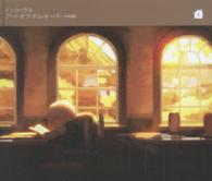 ア-ト・オブ・ダム・キ-パ- - 日本語版
