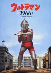 ウルトラマン1966+ (Special)