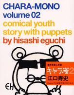 キャラ者―Comical youth story with puppets (第2巻)