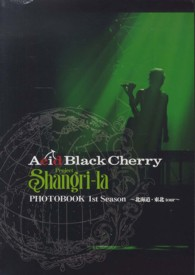 Acid Black Cherry Project Shangri-la PHO 〈1st Season(北海道・〉