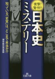 日本史ミステリ- - 知っている「史実」は、どこまで本当か!? 王様文庫