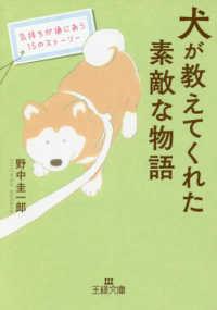犬が教えてくれた素敵な物語 - 気持ちが通じあう15のスト-リ- 王様文庫