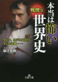 本当は怖い世界史 戦慄篇 - 男と女、名声と裏切り、争いと悲劇 王様文庫