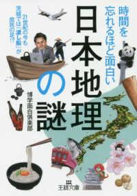 時間を忘れるほど面白い「日本地理」の謎 王様文庫