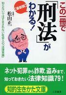 最新版 この一冊で「刑法」がわかる!―知らないではすまされない社会人の「法律常識」 (知的生きかた文庫)