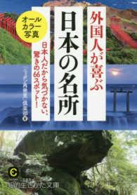 外国人が喜ぶ日本の名所 - 日本人だから気づかない、驚きの66スポット! 知的生きかた文庫