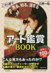 ア-ト鑑賞BOOKこの1冊で《見る、知る、深まる》 知的生きかた文庫