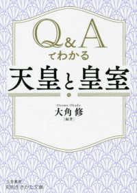 Q&Aでわかる「天皇」と「皇室」 知的生きかた文庫