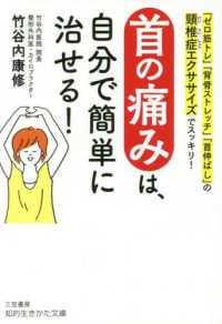 首の痛みは、自分で簡単に治せる! - 「ゼロ筋トレ」「背骨ストレッチ」「首伸ばし」の頚椎 知的生きかた文庫
