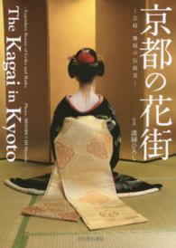 京都の花街 - 芸妓・舞妓の伝統美