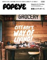 部屋とシティボ-イ。 - MAGAZINE FOR CITY BOYS Magazine house mook