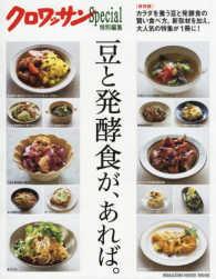 豆と発酵食が、あれば。 MAGAZINE HOUSE MOOK クロワッサン特別編集