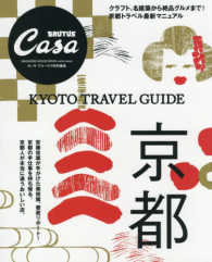 京都 - KYOTO TRAVEL GUIDE MAGAZINE HOUSE MOOK Casa BRUTU