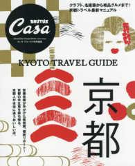 京都 - KYOTO TRAVEL GUIDE MAGAZINE HOUSE MOOK Casa BRUTU