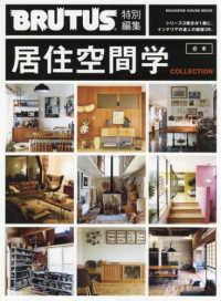 合本・居住空間学COLLECTION MAGAZINE HOUSE MOOK BRUTUS特別編集
