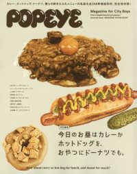 今日のお昼はカレ-かホットドッグを、おやつにド-ナツでも。 - Magazine for City Boys MAGAZINE HOUSE MOOK POPEYE特別編集
