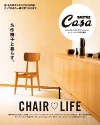 名作椅子と暮らす。 - CHEIR〓LIFE MAGAZINE HOUSE MOOK Casa BRUTU