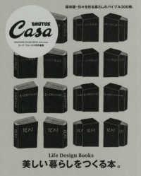 美しい暮らしをつくる本。 MAGAZINE HOUSE MOOK Casa BRUTU