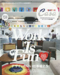 デザインのいい仕事場2.5 - Work Is Fun MAGAZINE HOUSE MOOK extra issu
