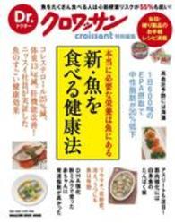 新・魚を食べる健康法 - 本当に必要な栄養は魚にある Magazine house mook