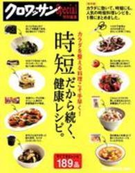 時短だから続く、健康レシピ。 - カラダを整える料理こそ手早く! Magazine house mook
