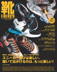 FINEBOYS靴 <vol.11>  HINODE MOOK 最新作、定番、コラボ、限定・・・・・・欲しい1足が見つかる!