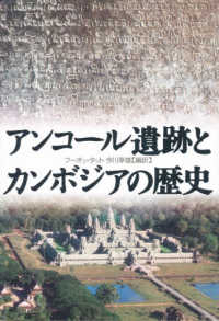 アンコール遺跡とカンボジアの歴史