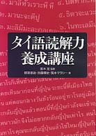 タイ語読解力養成講座