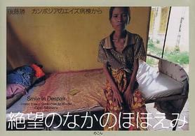 絶望のなかのほほえみ—カンボジアのエイズ病棟から