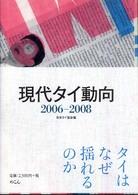 現代タイ動向 <2006-2008>