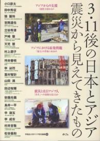3・11後の日本とアジア - 震災から見えてきたもの