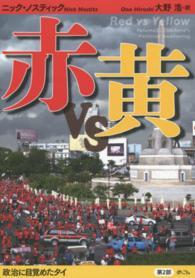 赤vs黄 第2部 政治に目覚めたタイ