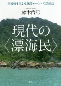 現代の<漂海民>-津波後を生きる海民モーケンの民族誌