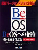 BeOSへの招待―ReleaSe3.2版 for Intel & PowerPC