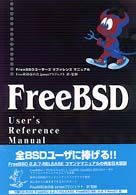 FreeBSDユーザーズリファレンスマニュアル (PC‐UNIXシリーズ)