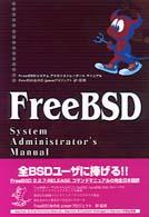 FreeBSDシステムアドミニストレーターズマニュアル (PC‐UNIXシリーズ)
