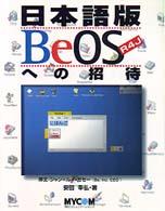 日本語版BeOS R4Jへの招待