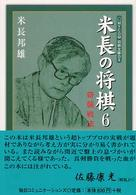米長の将棋〈6〉奇襲戦法 (MYCOM将棋文庫DX)