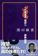 プロ麻雀魂〈其の2〉漢の麻雀 (プロ麻雀魂 (其の2))