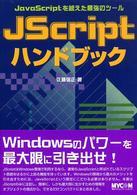 JScriptハンドブック―Java Scriptを越えた最強のツール