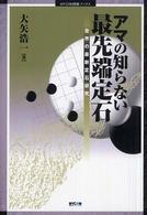 http://bookweb.kinokuniya.co.jp/imgdata/4839921598.jpg