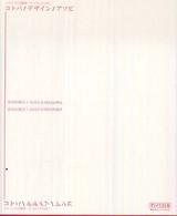 メディアの実験集「モノサシに目印」 コトバ/デザイン/アソビ