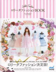 ロリ-タファッションBOOK