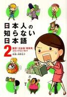 日本人の知らない日本語 <2>