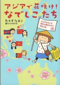 アジアで花咲け!なでしこたち - たかぎなおこが海外の働き女子に出会う旅