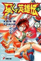 星くず英雄伝 (2)パンドラの乙女 (電撃文庫 (0181))